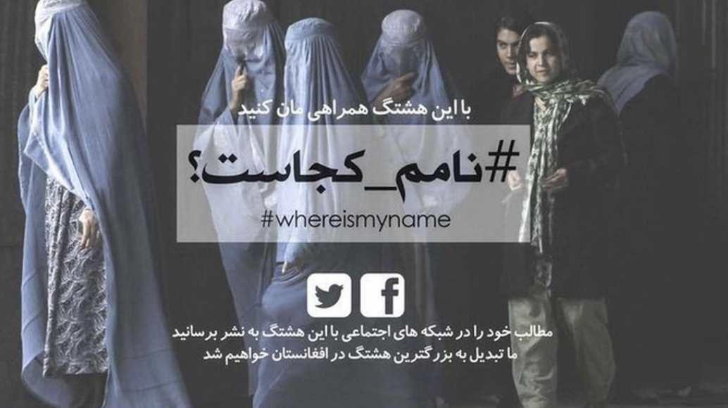 Con la campaña Where is my name?, muchas mujeres lucharon porque se incluyeran sus nombres en certificados de nacimiento y documentos de identificación.